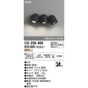 オーデリック ブラケットライト 【OS 256 400】【OS256400】|mary-b