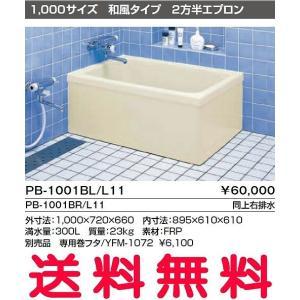 INAX 浴槽 バスタブ ポリ浴槽 PB-1001BL/L11 PB-1001BR/L11 ポリエック お風呂 1,000サイズ 和風タイプ 2方半エプロン|mary-b