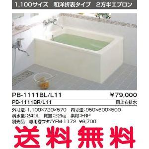 INAX 浴槽 バスタブ ポリ浴槽 PB-1111BL/L11 PB-1111BR/L11 ポリエック お風呂 1,200サイズ 和洋折衷タイプ 2方半エプロン|mary-b