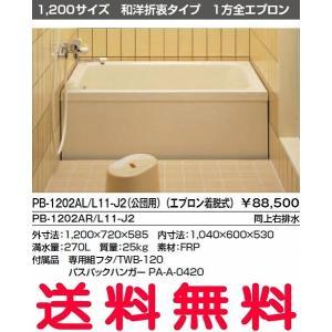 INAX 浴槽 バスタブ ポリ浴槽 PB-1202AL/L11-J2 PB-1202AR/L11-J2 ポリエック お風呂 1,200サイズ 和洋折衷タイプ 1方全エプロン|mary-b