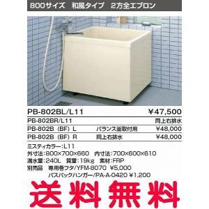 INAX 浴槽 バスタブ ポリ浴槽 PB-802BL/L11 PB-802BR/L11 ポリエック お風呂 800サイズ 和風タイプ 2方全エプロン|mary-b