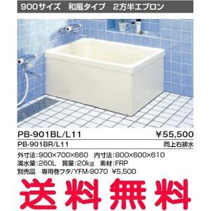 INAX 浴槽 バスタブ ポリ浴槽 PB-901BL/L11 PB-901BR/L11 ポリエック お風呂 900サイズ 和風タイプ 2方半エプロン|mary-b