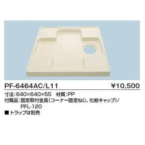 洗濯機パン PF-6464AC/L11 INAX LIXIL 640×640×55mm イナックス リクシル 洗濯パン 防水パン|mary-b