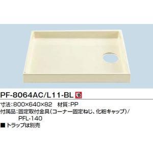 洗濯機パン PF-8064AC/L11-BL(中央排水)PF-8064AL/L11-BL(左排水)PF-8064AR/L11-BL(右排水) 800×640×82mm INAX LIXIL リクシル 洗濯パン 防水パン|mary-b