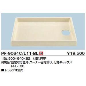 洗濯機パン PF-9064C/L11-BL(中央排水)PF-9064L/L11-BL(左排水)PF-9064R/L11-BL(右排水) 900×640×82mm INAX LIXIL リクシル 洗濯パン 防水パン|mary-b