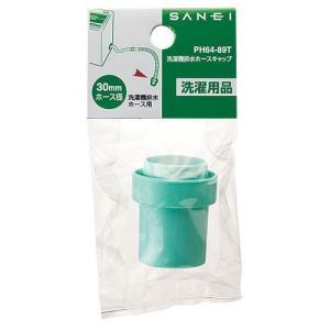 三栄水栓 洗濯器用品 パン排水フレキ 洗濯機排水ホースキャップ PH64-89T   SANEI|mary-b