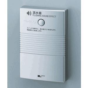 【あすつく】KS-602 INAX イナックス LIXIL・リクシル 大幅節水とプライバシー確保に!トイレ擬音装置(壁付け、乾電池タイプ)【YES300D同等品】|mary-b