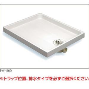 洗濯機 防水パン サヌキ SPG 樹脂タイプ PW-800 PW-800L/PW-800C/PW-800R と 排水トラップ BT-T/BT-Y のセット 洗濯機防水パン PW800/BTT/BTY|mary-b