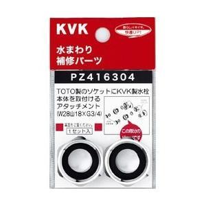 KVK アタッチメント  PZ416304 分岐パーツ PZ416304 [新品] mary-b
