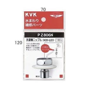 KVK ツバ付洗濯機ニップル(W26-20)  PZ806N 洗濯機用ニップル・ノズルseries PZ806N [新品] mary-b