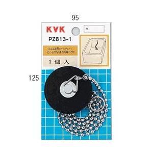 KVK カサ付ゴム栓 3タイプ【PZ813-3】ゴム栓【PZ8133】[新品]【NP後払いOK】|mary-b