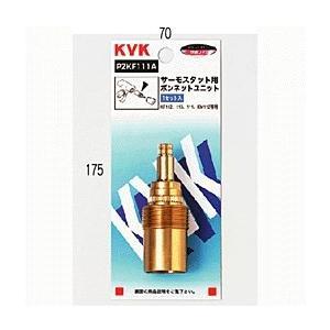 KVK サーモスタット用ボンネットユニット 【PZKF111A】切替弁・止水弁カートリッジ【PZKF111A】[新品]【NP後払いOK】|mary-b