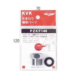 KVK シャワーアタッチメントC (INAX、MYMタイプ用) PZKF146 シャワーホースアタッチメント PZKF146 [新品] mary-b