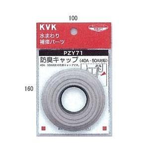 KVK 防臭キャップ  PZY71 流し排水栓 PZY71 [新品]|mary-b