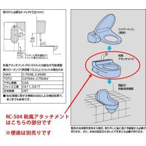 和風アタッチメント RC-504  和式トイレを洋式トイレに変換するアタッチメントです(便座別売り) INAX イナックス LIXIL・リクシル トイレ |mary-b|02