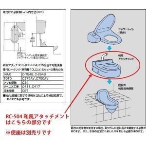 和風アタッチメント RC-504  和式トイレを洋式トイレに変換するアタッチメントです(便座別売り) INAX イナックス LIXIL・リクシル トイレ |mary-b|03