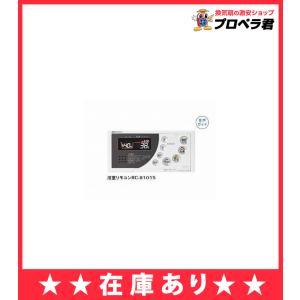 【あすつく】RC-8101S ガス給湯器 NORITZ・ノーリツ  浴室リモコン|mary-b