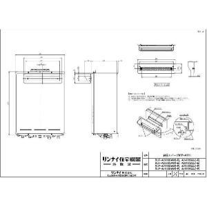 ROP-A301 リンナイ ガス給湯器 排気カバー 部材(オプション)|mary-b