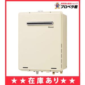 リンナイ ガス給湯器 RUF-A2005SAW(B) ガスふろ給湯器 追い焚き付き 設置フリータイプ...