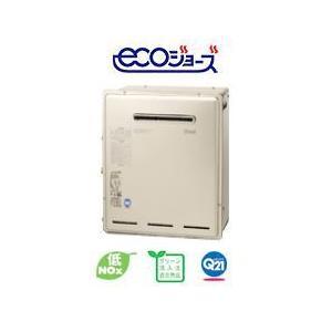 リンナイ ガス給湯器 オートタイプ ecoジョーズ RUF-E2003SAG 設置フリータイプ 屋外据置型