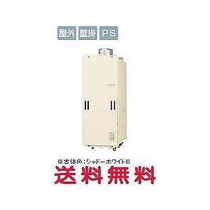 リンナイ ガスふろ給湯器 設置フリータイプ  RUF-SE1600AU フルオート PS 上方排気型16号【RUF-SE1600AU】