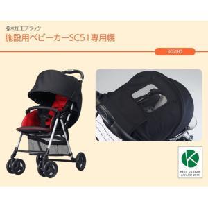 SC51HO 施設用ベビーカーSC51専用幌 コンビウィズ株式会社|mary-b