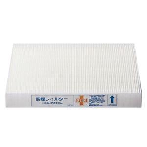 富士工業 照明  ク―キレイ 脱煙フィルター 【SFC-25253】[代引不可]|mary-b