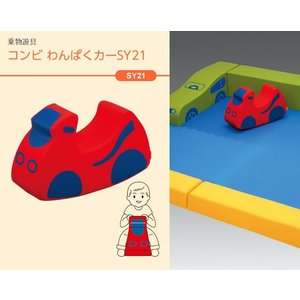 SY21 コンビ わんぱくカーSY21 幼児用遊び場 室内遊具 コンビウィズ株式会社|mary-b