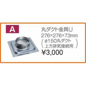 タカラスタンダード レンジフード関連部材 丸ダクト金具U |mary-b