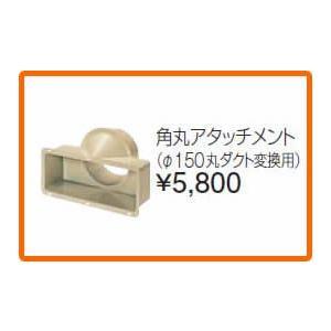 タカラスタンダード レンジフード関連部材 ダクト接続金具 角丸アタッチメント|mary-b