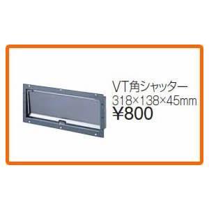 タカラスタンダード レンジフード関連部材 ダクト接続金具 VT角シャッター|mary-b