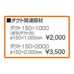 タカラスタンダード レンジフード関連部材 ダクト関連部材 ダクト150×1000|mary-b