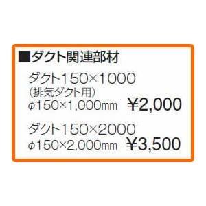 タカラスタンダード レンジフード関連部材 ダクト関連部材 ダクト150×2000|mary-b
