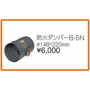 タカラスタンダード レンジフード関連部材 ダクト関連部材 防火ダンパーB-5N|mary-b