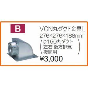 タカラスタンダード レンジフード関連部材 VCN丸ダクト金具L  mary-b