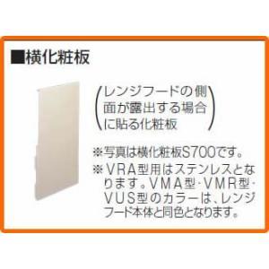 タカラスタンダード レンジフード関連部材 横化粧板 横化粧板S700(H=700用) mary-b