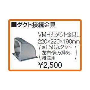 タカラスタンダード レンジフード関連部材 ダクト接続金具 VMH丸ダクト金具L|mary-b