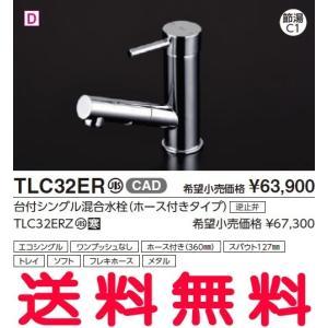 TOTO 洗面所用水栓金具 TLC32ER 台付シングル混合水栓(ホース付きタイプ)|mary-b