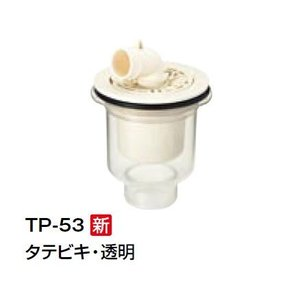 TP-53 洗濯機 防水パン用 排水トラップ INAX リクシル (縦引き) 透明 ABS製排水トラップ TP53|mary-b