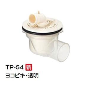 TP-54 洗濯機 防水パン用 排水トラップ INAX リクシル(横引き) 透明 ABS製排水トラップ TP54 洗濯パン用|mary-b