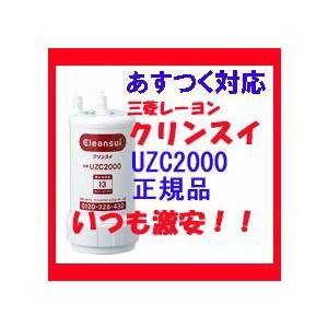 【正規品】UZC2000 クリンスイカートリッジ 三菱レーヨン 浄水器交換用カートリッジ