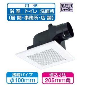 三菱 換気扇 【VD-13ZC10】[接続パイプ100mm/埋込寸法205mm角]浴室、トイレ、洗面所用換気扇 低騒音タイプ(VD-13ZC9の後継)[新品]