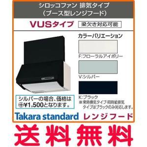 タカラスタンダード シロッコファン 排気タイプ(ブース型レンジフード) VUSタイプ 梁欠き対応可能 間口90cm VUS-904AD(K) VUS-904AD(V) VUS-904AD(F)|mary-b