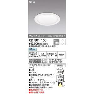 オーデリック ダウンライト XD 301 150 XD301150