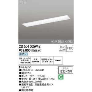 オーデリック ベースライト XD 504 005P4B XD504005P4B