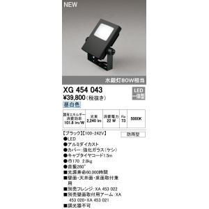 オーデリック スポットライト 【XG 454 043】 外構用照明 エクステリアライト 【XG454043】