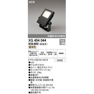 オーデリック スポットライト 【XG 454 044】 外構用照明 エクステリアライト 【XG454044】