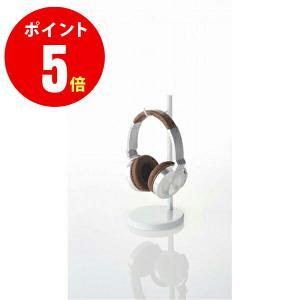 【2291】 ヘッドホンスタンド ボーテス 丸型 ホワイト Headphone Stand BEAUTES round 【山崎実業】|mary-b