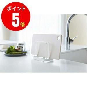 【2496】 まな板スタンド プレート ホワイト Cutting Board Stand Plate 【山崎実業】|mary-b