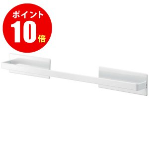 山崎実業 YAMAZAKI 04232 マグネットバスルームタオルハンガー ミスト ワイド ホワイト WH|mary-b